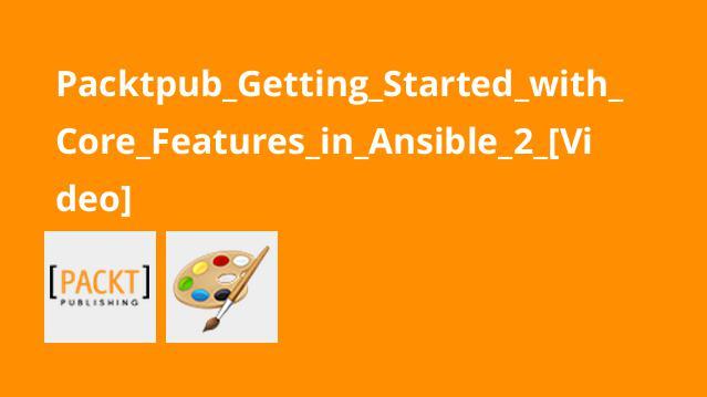 آموزش شروع کار با ویژگی های اصلی درAnsible 2
